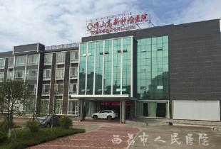 西昌市人民医院高新肿瘤分院简介