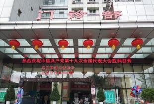 西昌市人民医院营造浓厚氛围喜迎