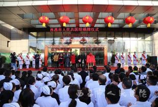 西昌市人民总医院成立揭牌