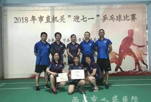 西昌市人民医院乒乓球队载誉归来
