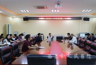 西昌市人民医院召开伤害监测工作