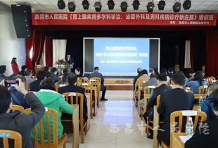 西昌市人民医院泌尿外科举办首届