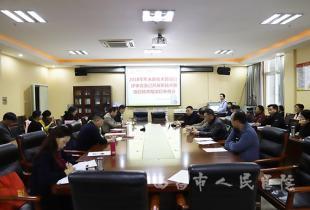西昌市人民医院召开2018年第三次