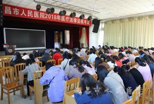 西昌市人民医院举行2018年医疗法