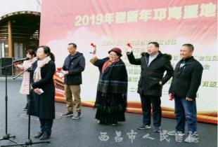 """西昌市人民医院积极参加2019年"""""""