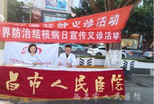 西昌市人民医院开展世界防治结核