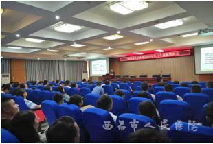 西昌市人民医院召开2019年实习生