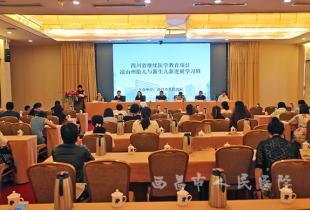 西昌市人民医院举办省级继续教育