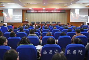 西昌市人民医院举行12.4国家宪法