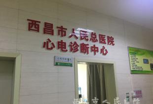 西昌市人民总医院心电诊断中心建