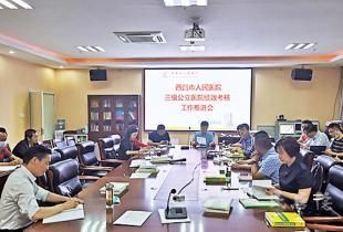 西昌市人民医院强化三级公立医院